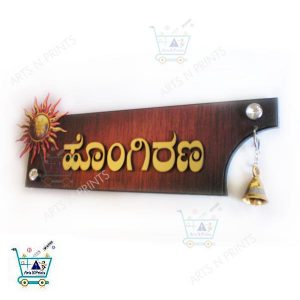 hongirana kannada door name plate