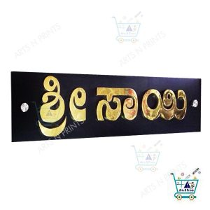 brass name plates in bangalore