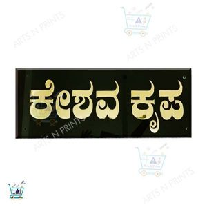 brass name plate in kannada keshave krupa