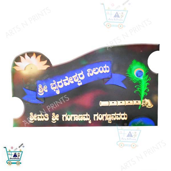 name plate images kannada